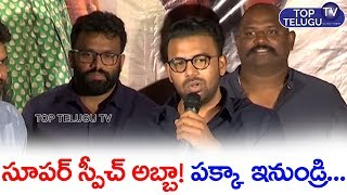 Tarun Bhaskar Speech in Savaari Movie Official Teaser Launch | Nandu | Top Telugu TV