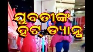 Hot Dance of girls in Bhubaneswar Shoping Mall || Nagin Nagin Song