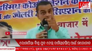 Namaskar Odisha : 08 July 2019