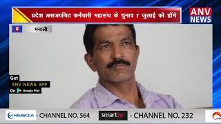 प्रशासनिक ट्रिब्यूनल को भंग करना सरकार का सही फैसला || ANV NEWS KULLU - HIMACHAL PRADESH