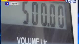 पैट्रोल डीजल में बढ़ौतरी से आम जनता परेशान || ANV NEWS KULLU - HIMACHAL PRADESH