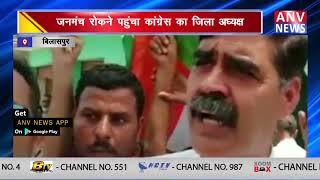 जनमंच रोकने पहुंचा कांग्रेस का जिला अध्यक्ष  || ANV NEWS BILASPUR - HIMACHAL PRADESH