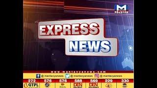 Express News | 07-07-2019 | Mantavya News