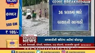 દક્ષિણ ગુજરાતમાં અતિ ભારે વરસાદ - Mantavya News