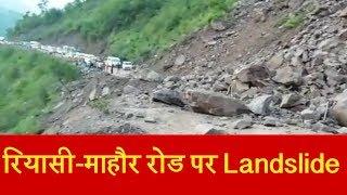 Reasi-Mahore Road पर Landslide,  वाहनों की लगी लंबी-लंबी कतारें