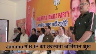 Jammu में BJP का सदस्यता अभियान शुरू, Rajauri में 1 लाख सदस्य बनाने का लक्ष्य