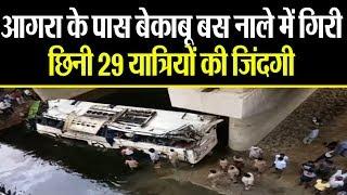 Agra Lucknow Expressway बना मौत का हाइवे....अब तक 29 लोगों की मौत