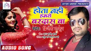 Ehsaan Raj का - #New BHojpuri Sad Song 219
