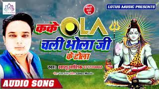 Aashu Ashiq 2019 का सबसे हिट बोल बेम गाना || चली भोला जी के टोला || New Bol Bam Song