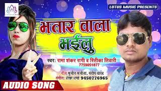 आ गया 2019 में ब्लास्ट करने वाला गाना    भतार वाला भइलू    Ramashankar Raagi, Ritika Tiwari New