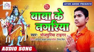 Bhojpuriya Tiger   बाबा के नगरीय   Baba Ke Nagariya   New Bhojpuri Super Hit Kanwar Geet 2019