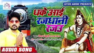 Kishan Dehati New Kanwar Geet 2019 - ढके आई राजधानी रजऊ - Top Kanwar Song 2019