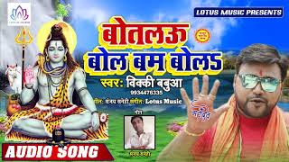 Bicky Babbua का सुपर हिट बोल बम सांग - बोतलऊ बोल बम बोलs - Super Hit Bhojpuri Kanwar Geet 2019