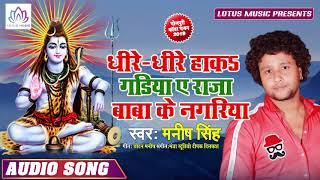 Manish Singh का बहोत ही जबरदस्त बोल बम गाना - गड़िया धीरे धीरे हाकs ए राजा - New Song 2019