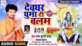 Madan Murari Yadav - देवघर घुमादी  बलम - Devghar Gumadi Balam - New Bol Bam Song 2019