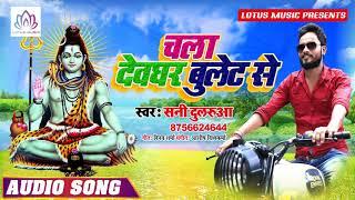 Sunny Dularua का सुपर हिट बोल बम गाना - चलs देवघर बुलेट से - New Bhojpuri kanwar Geet 2019