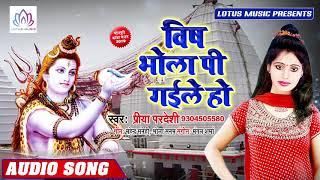 Priya Pardeshi का हिट बोल बेम गाना - बिष भोला पि गइले - New Super Hit Bol Bam Song 2019