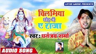 #Dhananjay Sharma का 2019 का पहला काँवड़ गीत -चिलमिया छोड़ दी ए राजा - Bhojpuri #Bol_Bam Songs 2019