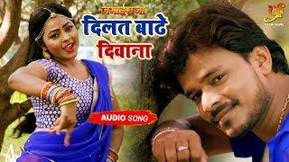 आ गया #Pramod Premi Yadav का अबतक का सबसे हिट सांग - दिलत बाटे दिवाना - Bhojpuri film songs