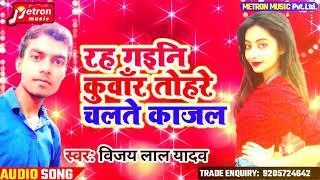 #रह_ गईनी_ कुँवार _हम _तहरे चलते ऐ  काजल #Bhojpuri ___Sad Song % vijay lal yadav