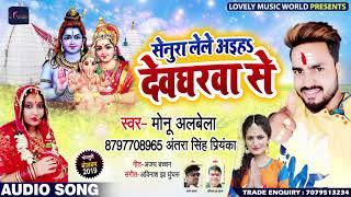 सेनूरा लेले अईहs देवघरवा से - #Monu Albela , #Antra Singh Priyanka - Bhojpuri Bol Bam Songs 2019