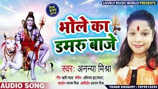 #छोटी से बच्ची की आवाज में #Special #बोलबम Song - भोले का डमरू बाजे - Bhojpuri Bol Bam Songs 2019