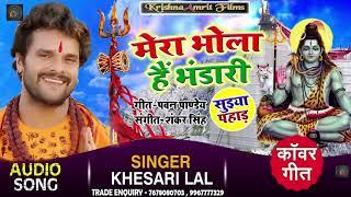 #Khesari Lal का 2019 का काँवर गीत - मेरा भोला है भंडारी (सुइया पहाड़ ) - Bhojpuri #Bol_Bam Songs 2019