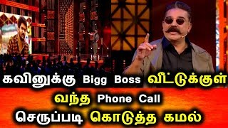 Bigg Boss Tamil 3|7th july 2019 promo -3|Day 14|Bigg Boss Tamil 3 Live|Kavin Phone Call