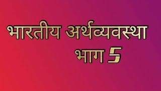 भारतीय अर्थव्यवस्था भाग 5 - Gk GS