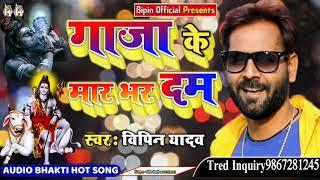 New Kawar Song - गांजा के मार भर दम - Ganja Ke Mar Bhar Dam - Bipin yadav Bol Bam song 2019