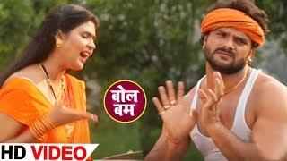 #Khesari Lal Yadav और #Chandani Singh का सबसे हिट #Bolbam Song   करे गोय गोय   Kawar Geet   YouTube