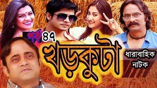 খড়কুটা ধারাবাহিক নাটক, পর্ব ৪৭, Khar Kuta, Mega Serial Drama, Ep 47