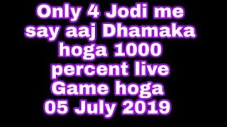 only 4  Jodi me say aaj damaka hoga three satta king 05 July 2019 Faridabaad  satta