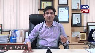 Rajkot municipal commissioner talk about color full Rajkot  | ABTAK MEDIA