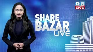बाज़ार को नहीं भाया Modi सरकार का बजट| दूसरे दिन शेयर बाज़ार बुरी तरह गिरा |#DBLIVE