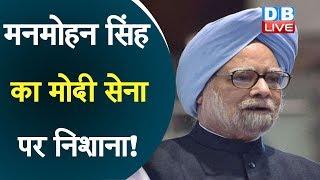 Manmohan Singh का Modi पर निशाना ! भय की राजनीति करने का लगाया आरोप !#DBLIVE