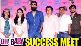 Oh Baby Movie Successmeet | Rana Daggubati | Samantha | Naga Shaurya | Nandini Reddy