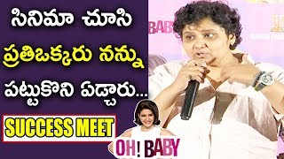 Director Nandini Reddy Emotional Speech At Oh Baby Movie Successmeet  | Samantha | Naga Shaurya