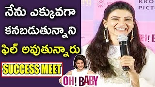 Samantha Akkineni Superb Speech At Oh Baby Movie Successmeet | Samantha | Naga Shaurya