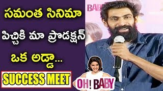 Rana Daggubati Superb Speech At Oh Baby Movie Successmeet | Samantha | Naga Shaurya