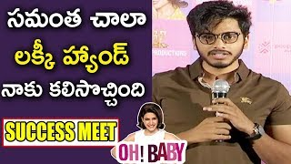 Actor Teja Speech At Oh Baby Movie Successmeet | Samantha | Naga Shaurya