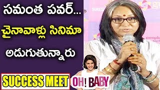 Producer Suneetha Speech At Oh Baby Movie Successmeet | Samantha | Naga Shaurya