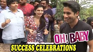 Oh Baby Success Celebrations | Samantha Akkineni | Nandini Reddy | Naga Shaurya