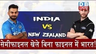 सेमीफाइनल खेले बिना फाइनल में भारत! | #IndvNz | #INDvSRI | Virat Kohli | world cup 2019