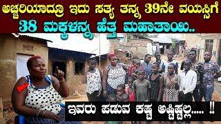 ಅಚ್ಚರಿಯಾದ್ರೂ ಇದು ಸತ್ಯ ತನ್ನ 39ನೇ ವಯಸ್ಸಿಗೆ 38 ಮಕ್ಕಳನ್ನ ಹೆತ್ತ ಮಹಾತಾಯಿ || Kannada News