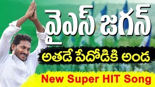YS Jagan New Song | Athade Pedodiki Anda | #YSRJayanthi | Jagan Songs | Top Telugu TV