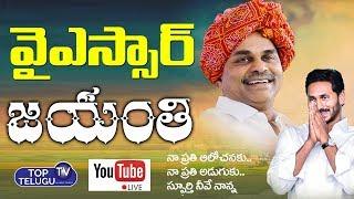 YS Jagan LIVE | YS Rajasekhara Reddy Jayanthi | YSR Birthday |#YSRJayanthi | Top Telugu TV