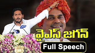Jagan Full Speech in YSR Jayanthi Celebrations 2019 | AP CM Jagan | Top Telugu TV