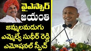 Jammalamadugu MLA Sudheer Reddy Speech || #YSRJayanthi || YS Jagan Mohan Reddy || Top Telugu TV