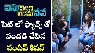 Sundeep Kishan Interaction with Fans At Ninu Veedani Needanu Nene Movie Sets || Daily Poster